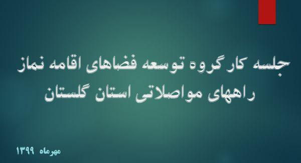 جلسه کارگروه توسعه فضاهای اقامه نماز راههای مواصلاتی استان گلستان برگزار شد
