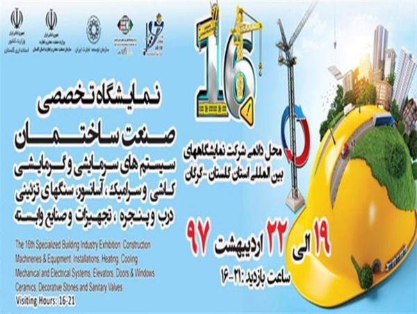 ۵۶ شرکت درنمایشگاه صنعت ساختمان گلستان حضور می یابند