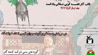 نتایج دومین فراخوان مجازی قصهگویی استان گلستان اعلام شد