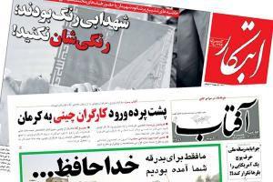 تلاش روزنامههای زنجیره ای برای نابودی یک حماسه/ حماسهای همانند  9دی بارنگ و بوی عزت خواهی