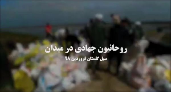 روحانیون جهادی در میدان 20 فروردین