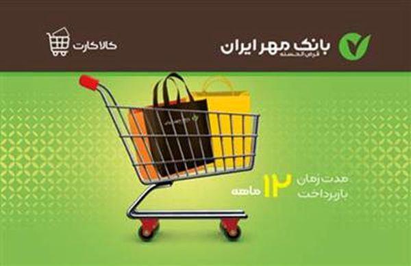 اجرای طرح فروش اقساطی با کالا کارت بانک قرض الحسنه مهر ایران