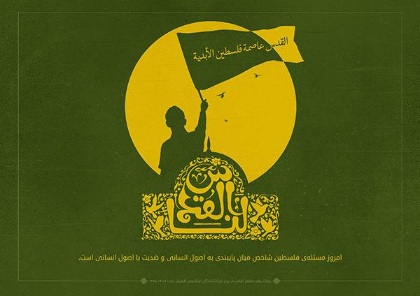 پوستر   مسئلهی فلسطین