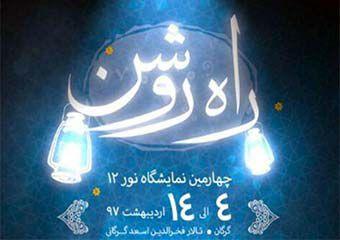 برگزاری  نمایشگاه تجسمی «نور دوازده» در گرگان