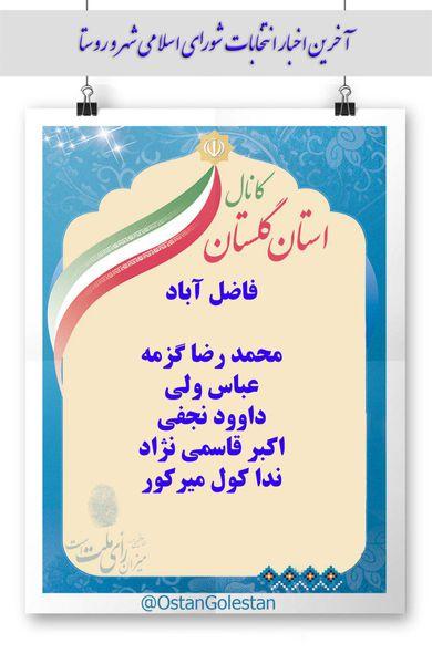 نتایج نهایی انتخابات شورای شهر فاضل آباد