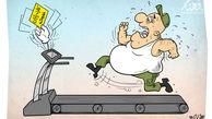 کاریکاتور/کارت معافیت به شرط تناسب اندام!