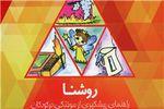 افتتاح مرکز سوختگی گرگان در هفته دولت