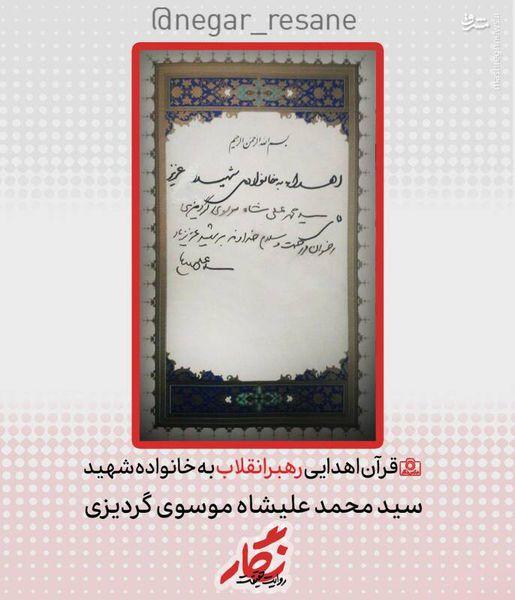 """عکس/ قرآن اهدایی رهبرانقلاب به """"چمران افغانستان"""""""