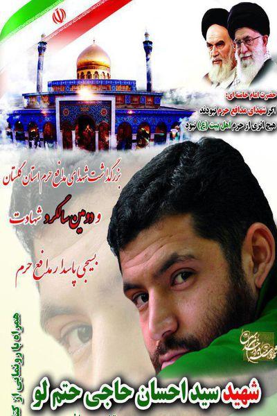 دومین سالگرد شهادت شهید مدافع حرم سید احسان حاجی حتم لو در گرگان + پوستر
