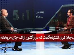 دانلود/ گفتگوی ویژه خبری با حضور علی اکبر صالحی
