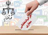 معرفی برنامه ها به جای تخریب رقبا ، به نامزدهای عضویت در شوراهای شهر و روستا