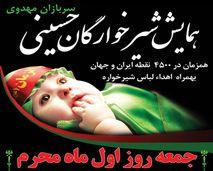 اطلاعیه همایش بزرگ شیرخوارگان حسینی در گرگان