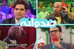 دانلود کلیپ جناب خان در ویژه برنامه مبعث