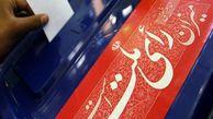 هیئت نظارت بر انتخابات مجلس یازدهم در گلستان معرفی شدند