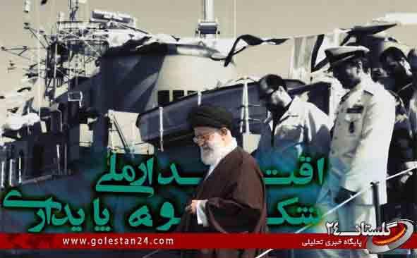 سید محسن میرحسینی اقتدار ایران