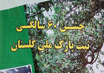 جشن 60 سالگی ثبت پارک ملی گلستان + تصاویر