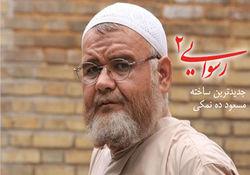 کلیپ / تیزر فیلم سینمایی رسوایی2 با نوای مداح مطرح گلستانی مهدی مختاری