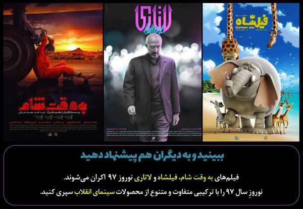 رویاییترین عیدِ #سینمای_انقلاب