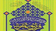 ثبت نام بیش از ۴ هزار گلستانی برای شرکت در نوزدهمین دوره آزمون سراسری قرآن و عترت