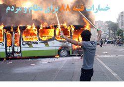 فتنه ۸۸  پیچیدهترین و خطرناکترین توطئه علیه انقلاب اسلامی