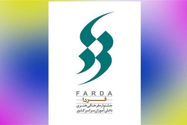 کسب ۷۰ رتبه برتر کشوری گلستان در جشنواره فرهنگی هنری «فردا»