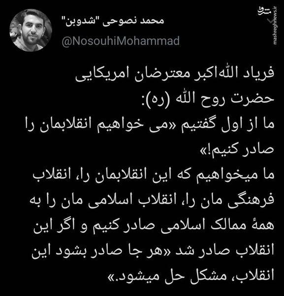 انقلاب اسلامی به آمریکا صادر شد! +فیلم