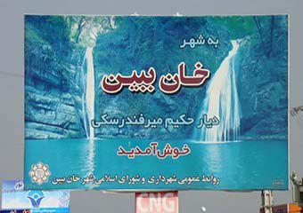 فیلم/حال و هوای پارک جنگلی شیرآباد خان ببین در ایام کرونا