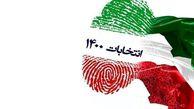 تداوم پیامهای شرکت در انتخابات در گلستان