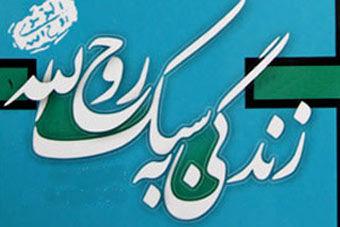 جشنواره دانشآموزی « به سبک روحالله» در گلستان برگزار میشود