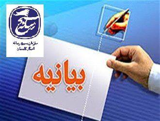 بیانیه ضد صهیونیستی بسیج رسانه گلستان به مناسبت روز قدس