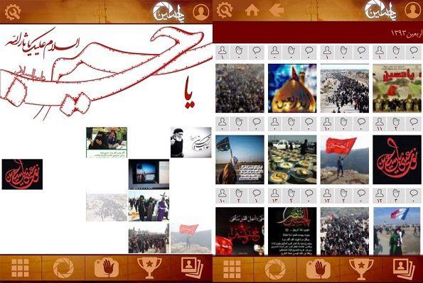 """اپلیکیشن مسابقه عکاسی """"یاحسین(ع)"""""""