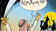 کاریکاتور/ باتلاق یمن