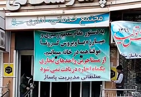 فیلم/اقدام خیرخواهانه مالک پاساژ سلطانی شهرستان آزادشهر