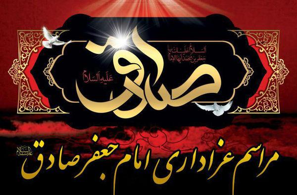 مراسم عزاداری شهادت امام صادق(ع) در آزادشهر برگزار می گردد + پوستر
