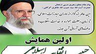 اولین همایش حبیب انقلاب اسلامی در گرگان/پوستر