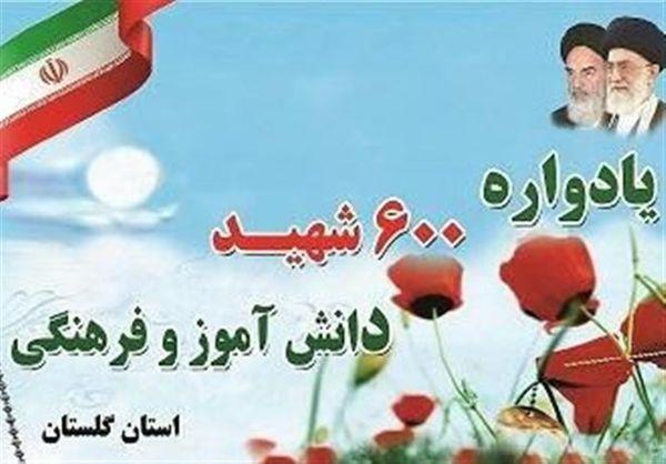 یادواره ۶۰۰ شهید دانشآموز و فرهنگی استان گلستان برگزار شد