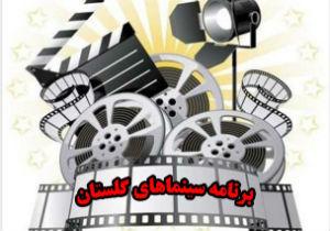 برنامه امروز شنبه ۲۶ بهمن ماه سینماهای گلستان