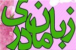 فقدان توجه سیمای گلستان و فرهنگ و ارشاد اسلامی به زبان بومی