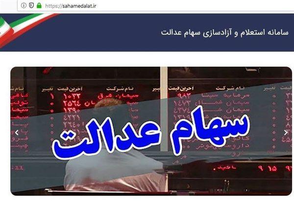 """""""سفارشات فروش سهام عدالت لغو میشود"""""""