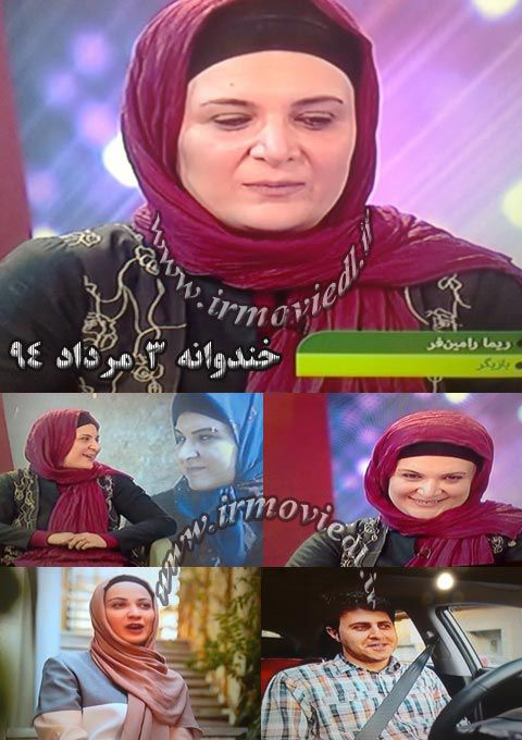 دانلود با حضور خندوانه ریما رامین فر  و جناب خان 3 مرداد 94