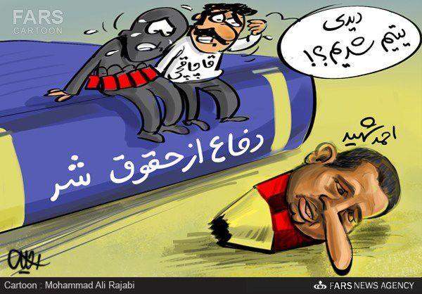کاریکاتور/ وکیل مدافع شیاطین