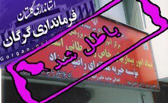 ابطال انتخابات مجمع عمومی انجمن حمایت از بیماران سرطانی استان گلستان + سند