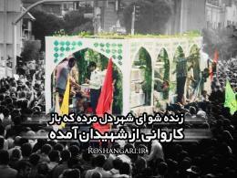 دانلود/ نماهنگ ویژه مراسم تشییع 270 شهید غواص و خط شکن در تهران
