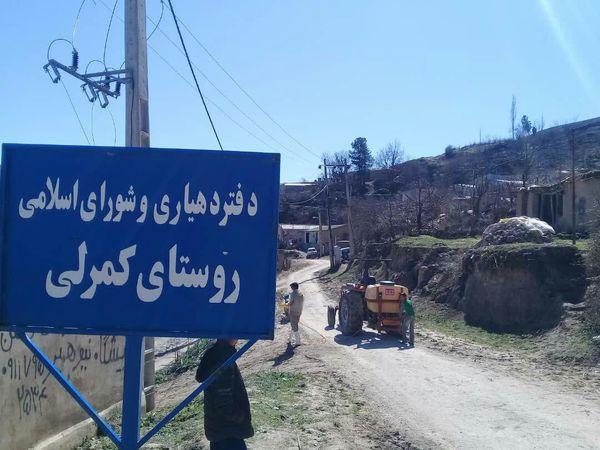 ضدعفونی کردن روستای کمرلی/تصاویر