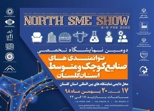 دومین نمایشگاه تخصصی توانمندی های صنایع کوچک و متوسط استان گلستان برگزار می شود