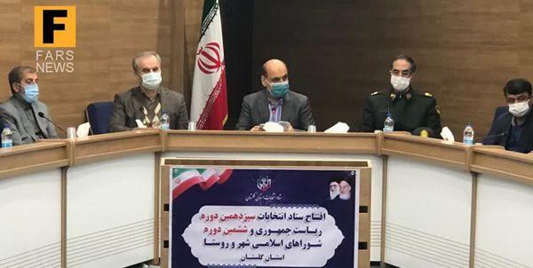برگزاری انتخابات در ۹۹۸ نقطه گلستان/ افتتاح رسمی ستاد انتخابات در استان گلستان
