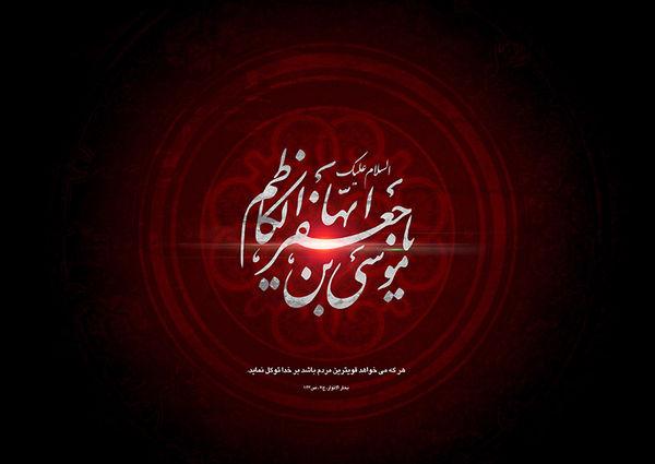 پوستر شهادت امام موسی کاظم (ع)
