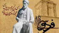 آیین نکوداشت حکیم ابوالقاسم فردوسی در گلستان