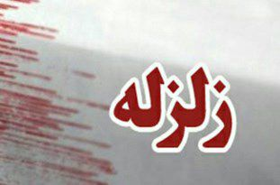 زلزه 4 ریشتری علی آباد خسارتی نداشت