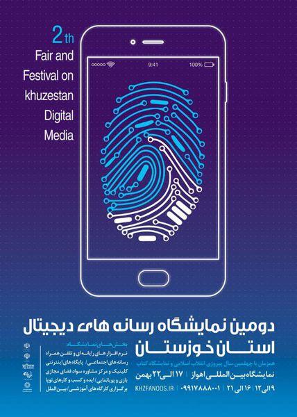 فراخوان ثبتنام غرفه داران در نمایشگاه رسانههای دیجیتال